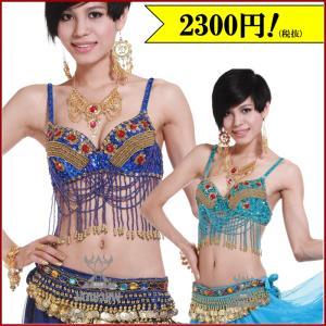 ベリーダンス衣装 スパンコールブラトップ フリンジが揺れるデコブラ ミカドレス cy115|mika