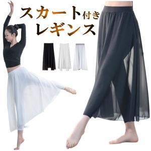 ダンス衣装 スカート付きパンツ(裾レギュラー ) レギンス ダンス パンツ 美脚 体型カバー シフォ...