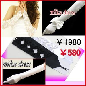 完売 訳あり 580円 グローブ 手袋 ロングドレス ワンピース 披露宴 結婚式  白 ダンス衣装 タイプあり mika