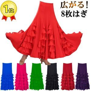 フラメンコ衣装 社交ダンス サーキュラースカート 8枚はぎ ミカドレス cy222-f|mika