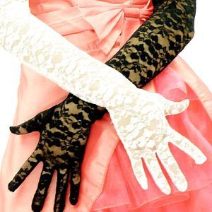 ロング グローブ 手袋  レースグローブ 黒 白 パーティードレス 結婚式  フォーマル 謝恩会 発表会 演奏会 舞台 ステージ ミカドレス 3876-9 mika