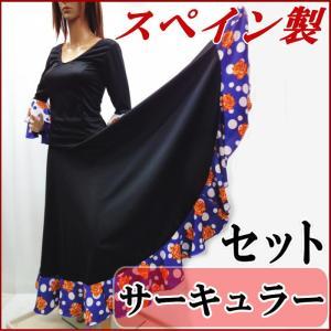 フラメンコ衣装(スペイン製) 上下セット サーキュラー 2枚はぎスカート全円 カットソー 長袖Tシャツ ミカドレス sfy11-sty11 mika