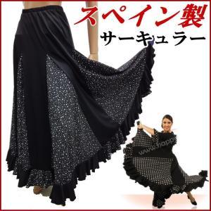 フラメンコ衣装 スペイン製 スカート 黒×白水玉 全円 ダンス衣装 ミカドレス(sty2) sfy2-no1 mika