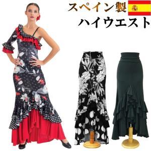 フラメンコ衣装 マーメイド スカート M-Lサイズ 黒 モダン柄 (スペイン製)ダンス衣装 ミカドレスsfy70-sfy71-sfy72(933fe)