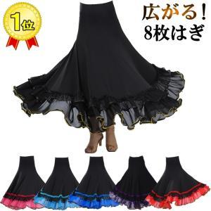 フラメンコ衣装 (360度・全円)サーキュラースカート 広がる 社交ダンス  cy223-f mika