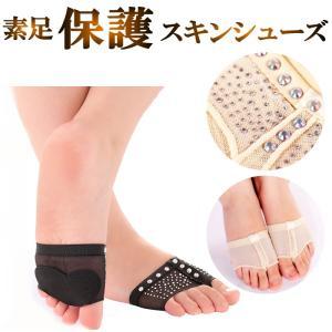 (3点で送料無料)レッスンシューズ 素足保護 靴擦れ防止素足により近い スキンシューズ ダンスシューズ ベリーダンス フラダンス ジャズダンス キッズcy217|mika