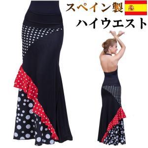 フラメンコ衣装 スカート(スペイン製)ハイウエスト ベルト風 2WAYマーメイドファルダ ダンス衣装 赤黒水玉 ミカドレスsfy8 mika