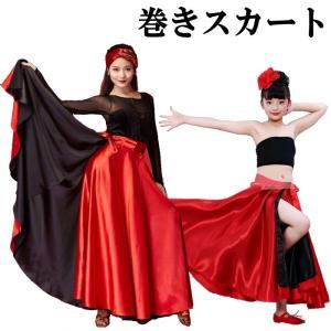 巻きスカート ロングスカート フレア レイヤード ダンス衣装 社交ダンス ラテン 舞台衣装 コーラス フラメンコ 衣装 cy15n