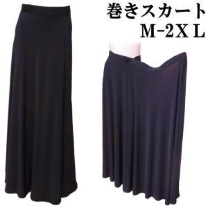 大きいサイズ コーラス 衣装 巻きスカート  無地  フラメンコ シンプル ブラック 黒 M-4XLサイズ W約60-98cm 丈約103cm ミカドレス k-s39 |mika
