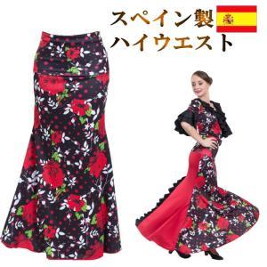 フラメンコ衣装(スペイン製 送料無料)セミマーメイドファルダ ハイウエスト ベルト風 2WAY  スカート ミカドレス sfy18|mika
