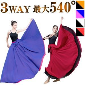 (S-XLサイズ/キッズ有)キッズ ジュニアも 巻きスカート ダンス衣装 社交ダンス  レディース フラメンコ衣装 ラップ  ミカドレス cy389|mika