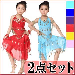 キッズ 子供用 ベリーダンス衣装 ダンス衣装 ブラトップとスカートの上下セット フィットネス ミカドレス cy64-1|mika