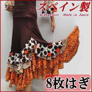 フラメンコ衣装(スペイン製)3段フリル 豪華ファルダ 水玉 ブラウン オレンジ スカート ダンス衣装 ミカドレス (sty4)sfy4 mika