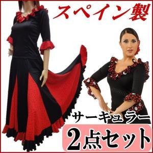 フラメンコ衣装 スペイン製 トップスとスカート 2点セット 黒×赤水玉 全円 ダンス衣装 ミカドレス sfy2-sty2-no2|mika