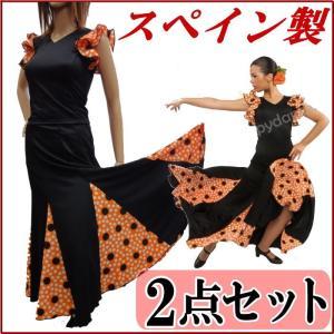 フラメンコ衣装(スペイン製)トップスとスカートセット ツーピース セットアップ 水玉 ワンピース ダンス衣装 黒 オレンジ ミカドレス sfy3-sty6-1|mika