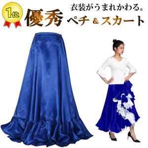 フラメンコ衣装 セール スカート ペチコート 青 ブルー ダンス衣装 6962 ミカドレスヤフー店
