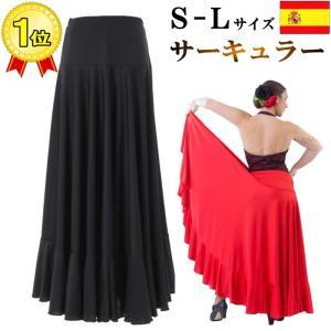 フラメンコ衣装(スペイン製)サーキュラースカート...の商品画像