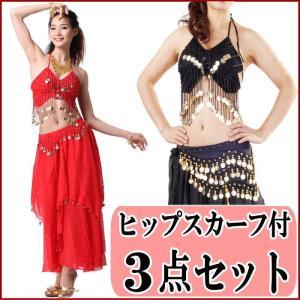 3点セット ブラトップ スカート ヒップスカーフ ベリーダンス衣装 セール 豪華ステージ衣装 ミカドレス cy48|mika