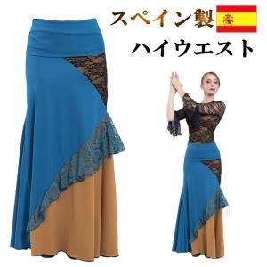 フラメンコ衣装 スカート(スペイン製)ハイウエスト 上質レースデザインフリル マーメイドファルダ ダンス衣装 ブルー×レース ミカドレスsfy17|mika