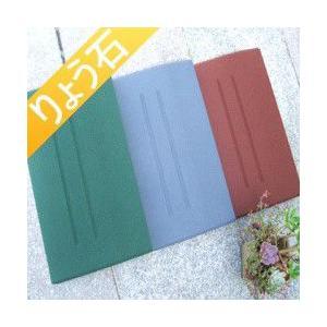ゴム段差スローブ 高さ25「2.5cm」 3色ブラウン・グリーン・グレー りょう石|mikage