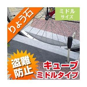 自転車止め 盗難防止キューブデザイン ミドルタイプ 高級御影石 りょう石|mikage