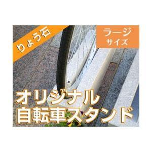 自転車スタンド キューブII 駐輪用 高級御影石 りょう石|mikage