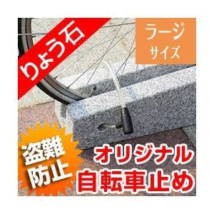自転車止め 盗難防止キューブデザイン ブラックフレーク色 自転車スタンド 高級御影石 りょう石|mikage