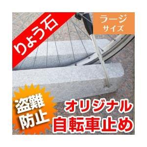 自転車スタンド 盗難防止丸型デザイン 高級御影石 りょう石|mikage