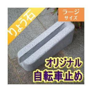自転車止め シンプルデザイン 自転車スタンド 高級御影石 りょう石|mikage