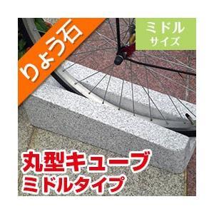 自転車止め 丸型デザイン ミドルタイプ 高級御影石 りょう石|mikage