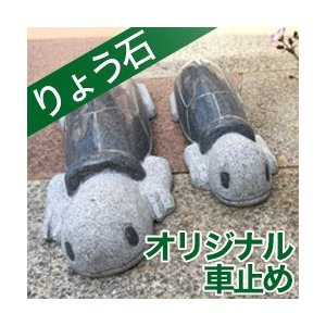 車止め 大きなかめデザイン 高級御影石 りょう石 mikage