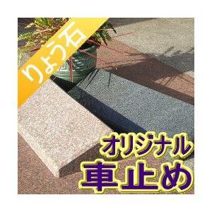 車止め 台形デザイン(50cmタイプ) 高級御影石 りょう石|mikage