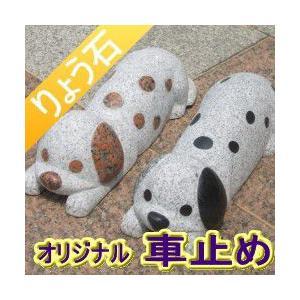 車止め 犬デザインシリーズ「ダルメシアン」  高級御影石  りょう石|mikage