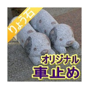 車止め 犬デザインシリーズ「ダルメシアン」  高級御影石  りょう石|mikage|02