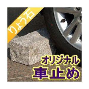 カーストッパー 切り出し四角デザイン 車止め(幅57cmタイプ) 高級御影石 りょう石|mikage