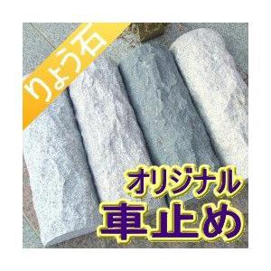 車止め 高級御影石 薪デザイン (幅57cmタイプ) りょう石|mikage