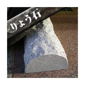 車止め 高級御影石 薪シンプルデザイン(幅43cm) りょう石|mikage