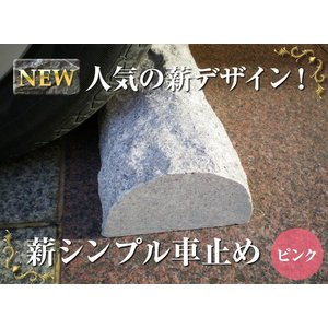 車止め 高級御影石 薪シンプルデザイン(幅43cm) りょう石|mikage|02