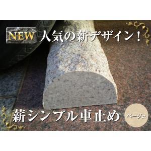 車止め 高級御影石 薪シンプルデザイン(幅43cm) りょう石|mikage|03