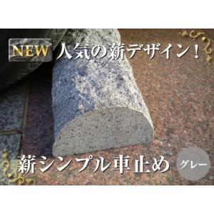 車止め 高級御影石 薪シンプルデザイン(幅43cm) りょう石|mikage|04