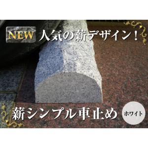 車止め 高級御影石 薪シンプルデザイン(幅43cm) りょう石|mikage|05