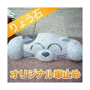 車止め 招き猫デザイン 高級御影石 りょう石|mikage