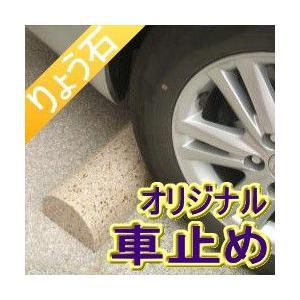 車止め ピカピカ薪デザイン45cm(白・ベージュ・ピンク) 高級御影石 りょう石|mikage