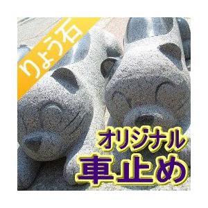 車止め 猫デザイン 高級御影石 りょう石|mikage