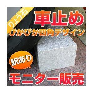 アウトレット車止め 二面磨きタイプ (45センチタイプ) 高級御影石 りょう石|mikage