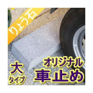 車止め 訳あり キューブデザイン(大タイプ) 高級御影石 りょう石|mikage