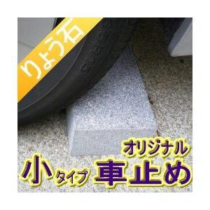 車止め アウトレット キューブデザイン(小タイプ) 高級御影石 りょう石|mikage