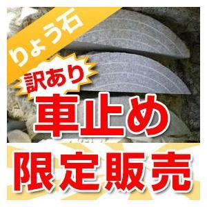 アウトレット車止め 切り株年輪車止め(45cmタイプ) 高級御影石 りょう石|mikage