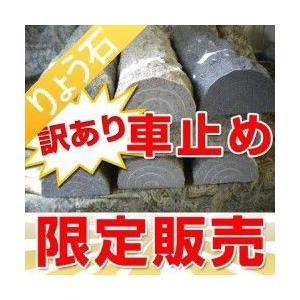 車止め 訳あり 薪デザイン(幅43cmタイプ)1本売り 高級御影石 りょう石|mikage