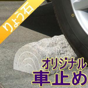 車止め 訳あり アウトレット 薪デザイン ベージュ色 高級御影石 りょう石|mikage